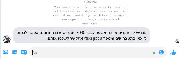 צ'אט בוט של ביבי מבקש מספרי טלפון
